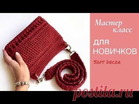 7 узоров в одной сумке | Вязаная сумка крючком из шнура | Soft Decor - Татьяна Чакур