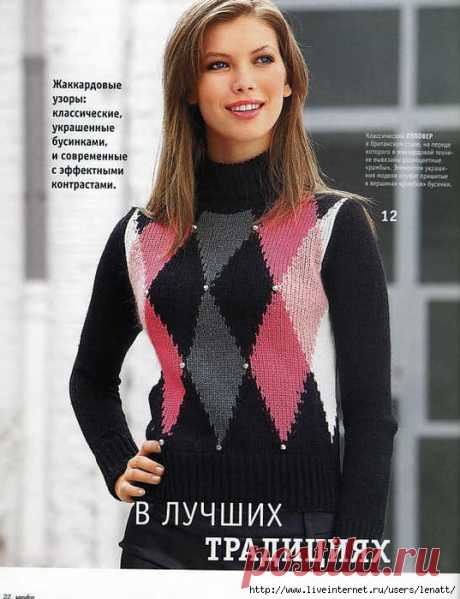 "Спицы.Пуловер с ""ромбами"""