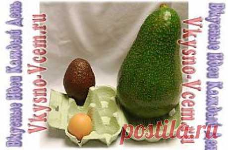 Авозилла — супер авокадо. Супер гигантским авокадо наслаждаются пока британцы. Представьте плод в пять раз тяжелее и больше обычного. Это не гигантомания, а кулинарная новость с берегов Лимпопо и Туманного Альбиона. Вкуса и пользы в авозилле ощутимо больше. Откуда появилось такое чудо?