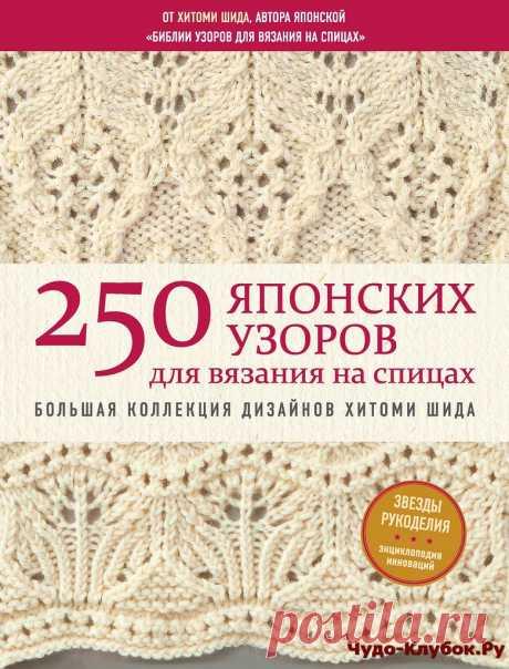 250 японских узоров для вязания на спицах |журналы на чудо-КЛУБОК