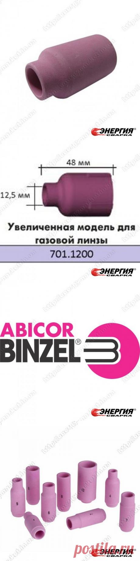 701.1200 Керамическое сопло № 8 (NW 12,5 мм / L 48,0 мм)  Abicor Binzel купить цена Украине