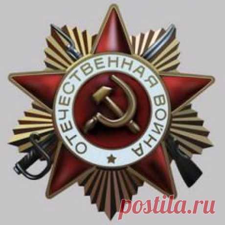 Сегодня 20 мая в 1942 году Учрежден орден Отечественной войны I и II степени