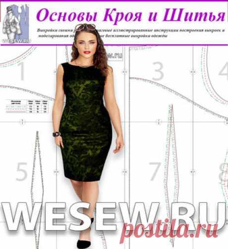 (+2) Готовая выкройка платья-футляр для полных (Шитьё)