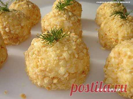 Сырные шарики в арахисе.