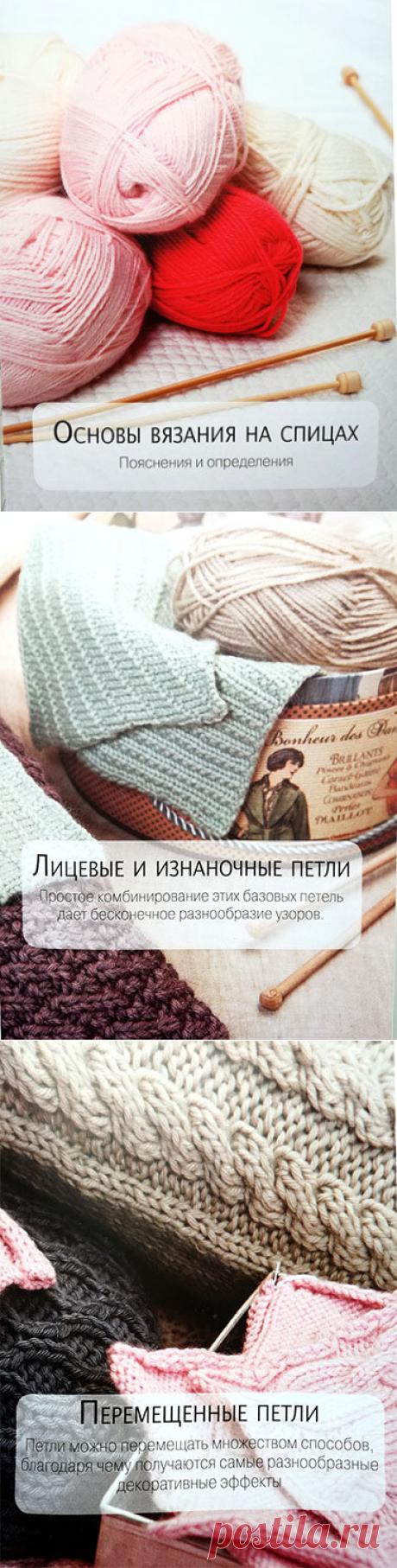 Библия узоров или 300 оригинальных идей для вязания спицами   1000 идей для вязания спицами   Яндекс Дзен