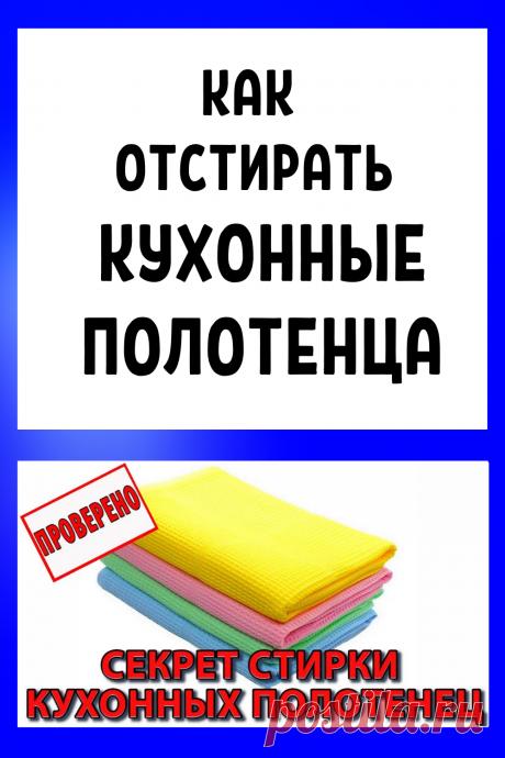 Как отстирать кухонные полотенца и удалить с них даже застарелые пятна