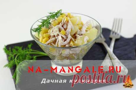 Салат с ананасами, курицей и кукурузой: 9 рецептов с фото Приготовить аппетитный салат с ананасами, курицей и кукурузой легко! Можно просто заправить майонезом только эти 3 ингредиента, а можно добавить другие продукты. Рецептов немало.