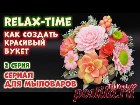 Relax-lime - Как создать красивый букет - Серия 2 - Сериал для мыловаров от ТакКруто
