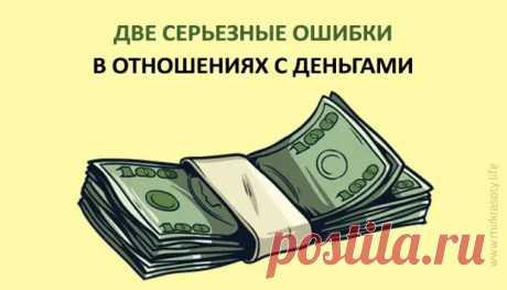 """Ошибки в отношениях с деньгами... - Познавательный сайт ,,1000 мелочей"""" - медиаплатформа МирТесен"""