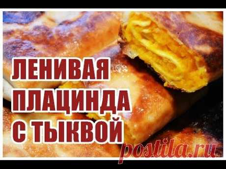 ЛЕНИВАЯ ПЛАЦИНДА С ТЫКВОЙ: семейный рецепт вкуснейшего блюда