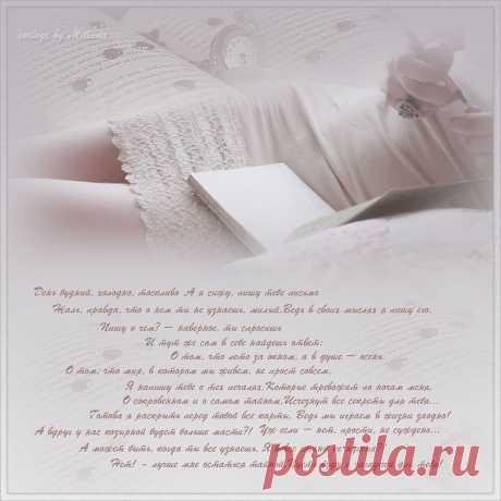 День будний..холодно..тоскливо...а я сижу, пишу Тебе письмо