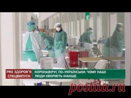 Коронавірус по українськи: чому наші люди хворіють інакше