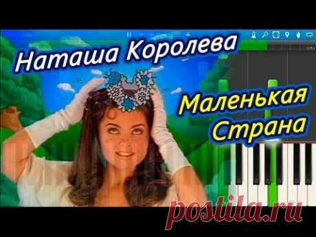 Наташа Королева   Маленькая страна КЛИП  / 1995 - YouTube