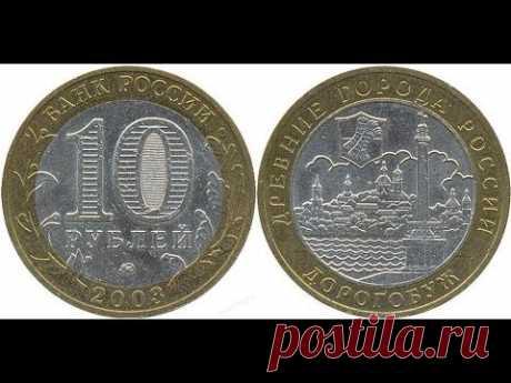Реальная цена монеты 10 рублей 2003 года. Дорогобуж. Разбор разновидностей и их стоимость.