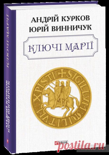 Купити книгу Ключі Марії (Андрій Курков, ) - 978-966-03-9301-1 | Інтернет-магазин Yakaboo.ua