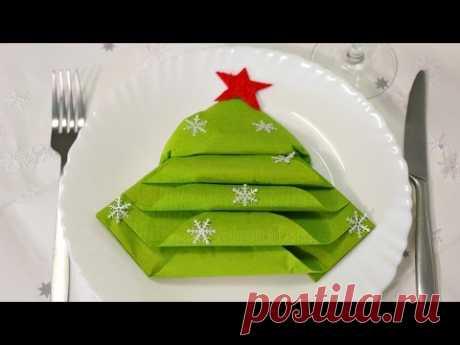 Как сложить салфетки для Новогоднего стола!