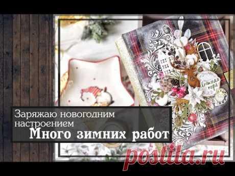 Заряжаю новогодним настроением\Много зимних работ\ скрапбукинг
