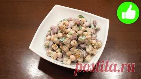 Готовлю часто, этот простой и вкусный салат из фасоли, делюсь рецептом | Мультиварка и простые рецепты! | Яндекс Дзен