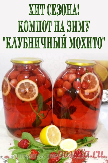 Клубничный мохито: компот на зиму по домашнему рецепту - Советы на каждый день