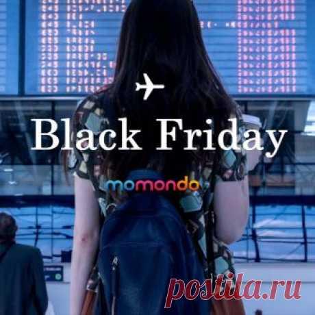 Чёрная пятница на momondo: cпецпредложения и скидки на авиабилеты! Авиабилеты в обе стороны от 3058 руб!