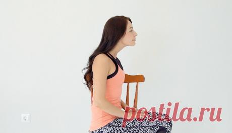 Тянет шею, быстро устаёт спина, сутулость? Даю 4 упражнения на исправление осанки - нужен только стул | ЗОЖ - легко! | Яндекс Дзен