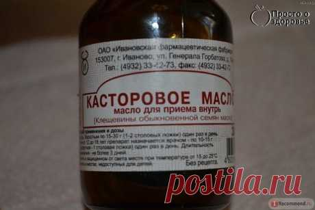 ПРИМЕНЕНИЕ КАСТОРОВОГО МАСЛА.Касторовое масло обладает по истине целебными свойствами.   OK.RU