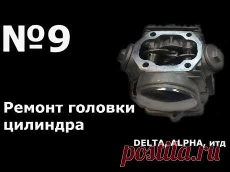 Ремонт головки цилиндра (Alpha.Delta)
