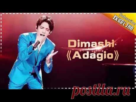 迪玛希《 Adagio 》深情控场-《歌手 2017 》第 6 期 单曲 The Singer 【我是歌手官方频道】