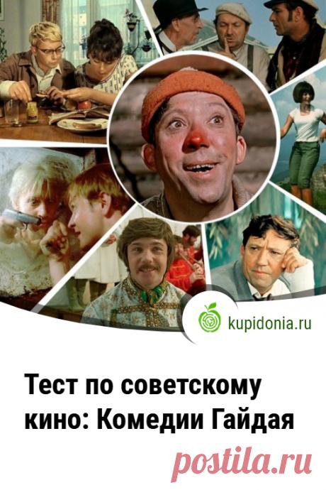 Тест по советскому кино: Комедии Гайдая. Тест о советском кино по знаменитым кинокомедиям Леонида Гайдая.
