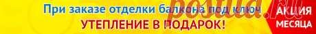 Установка крыши на балкон, остекление балкона с крышей   МосБалкон.ру