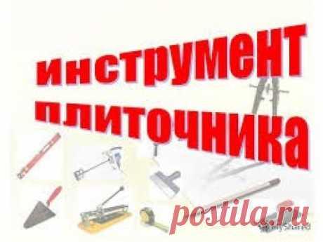 Инструмент профессионального плиточника. Мой набор инструмента.