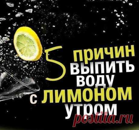 5 причин выпить воду с лимоном натощак утром 5 причин выпить воду с лимоном натощак утром Лимон — очень полезный и важный продукт. Чем же так полезен лимон? О пользе лимона с водой по утрам натощак… 1. Иммунитет Ты укрепишь иммунную систему. Лимон богат витамином С и калием. Он стимулирует мозг и нервную систему, контролирует кровяное давление