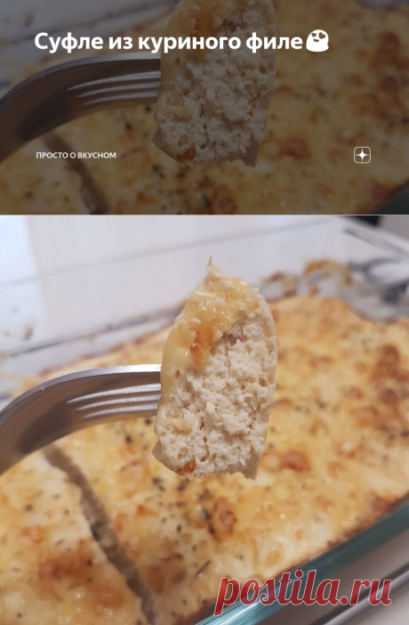 Суфле из куриного филе😍 | Просто о вкусном | Яндекс Дзен