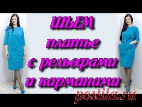 (7) Как сшить рельефы в платье? Как сшить платье с карманами часть 1 - YouTube