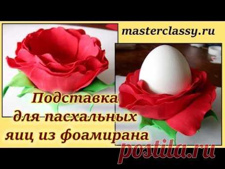 Подставка для пасхальных яиц из фоамирана: видео урок - YouTube