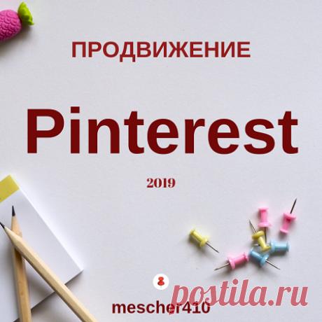 Продвижение бизнеса в Pinterest 2019 - Пинтерест на русском Pinterest и бизнес: продвижение и раскрутка в условиях 2019 года. Полезные советы от блога Tailwind для работы на платформе и для пинов