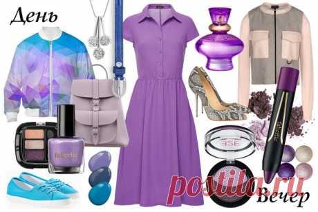 День-вечер: яркий трикотажПлатье-рубашка из эластичной ткани мягкого фиолетового оттенка–универсальная вещь.Днем стоит сделать упор на романтичный цвет сирени–пусть тон платья повторится в декоре жакета, кардигана или куртки-бомбера.Ближе к ночи выбирайте высокий каблук и оригинальную текстуру обуви.В макияже глаз используйте яркие тени-карандаш которые превратят повседневный образ в вечерний.Маникюр может сочетать несколько оттенков:с фиолетовым  сочетаются бирюзовые и глубокие синие тона.