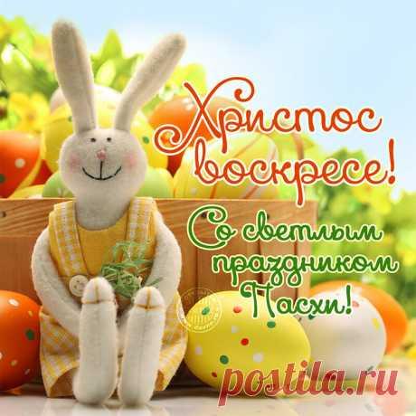 Открытка - Христос воскресе! Со светлым праздником Пасхи!