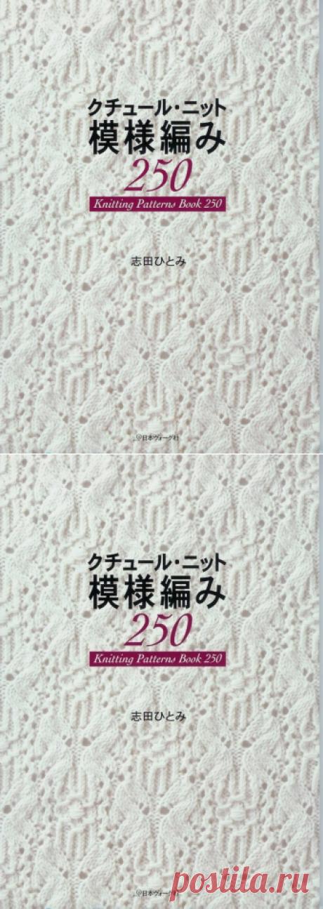 Одна из моих любимых книг по вязанию спицами - запись пользователя Джулия (Юлия) в сообществе Вязание спицами в категории Вязание для женщин спицами. Схемы вязания спицами