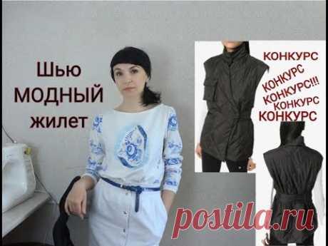Как сшить модный брендовый жилет !!! КОНКУРС !!!