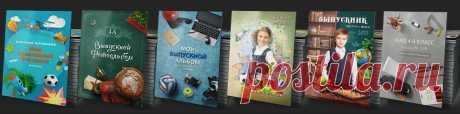 Детские PSD фотошаблоны, выпускные фотокниги, школьные фотоальбомы, фотокниги для детского сада, psd шаблоны для фотокниг, детские коллажи, GalinaV коллажи, школьные psd коллажи, фотокнига макет купить, календари