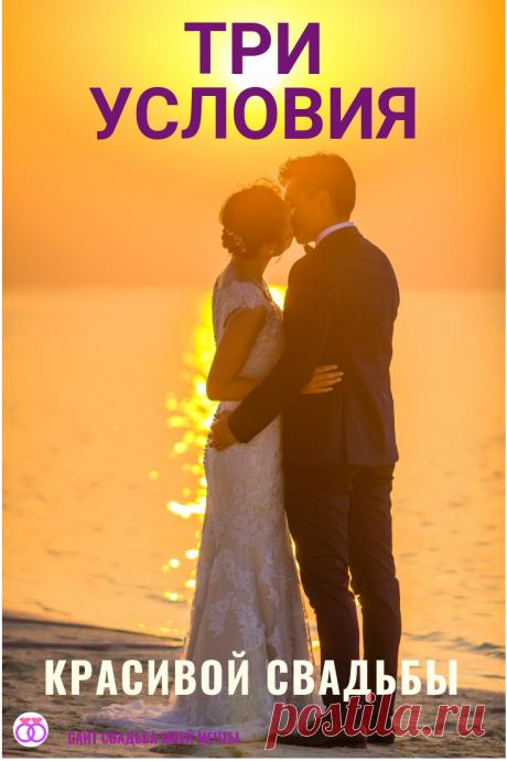 Три условия для красивой свадьбы - Свадьба моей мечты