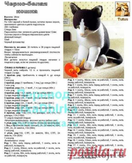 Черно белый кот спицами » Ниткой - вязаные вещи для вашего дома, вязание крючком, вязание спицами, схемы вязания