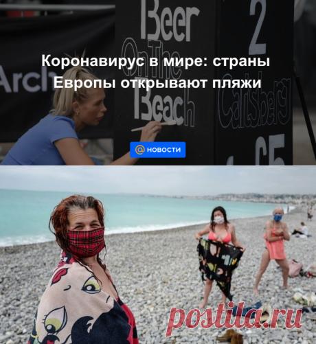 Коронавирус в мире: страны Европы открывают пляжи - Новости Mail.ru