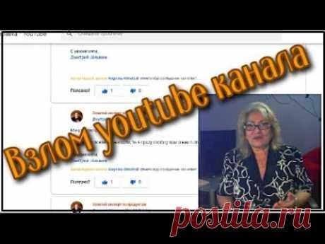 Взлом youtube канала Новый вид кражи youtube каналов - YouTube