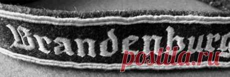 Нацистское диверсионное подразделение «Бранденбург-800» » Военное обозрение