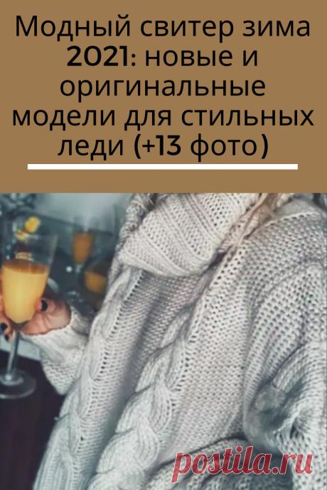 В гардеробе каждой модницы найдется теплый и уютный свитер, который она с удовольствием наденет с наступлением холодов. Ежегодно стилисты предлагают новые оригинальные модели, отличающиеся от прошедших сезонов фасонами, украшениями, вязкой.