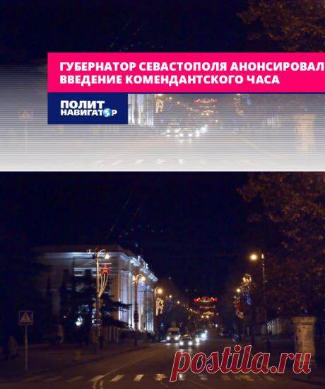 Губернатор Севастополя анонсировал введение комендантского часа