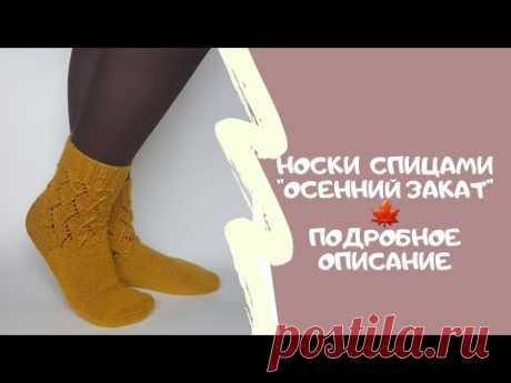 Ажурные носки спицами. Подробное описание. Вязание спицами.