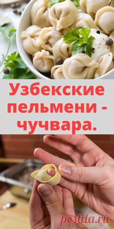 Узбекские пельмени - чучвара. - My izumrud